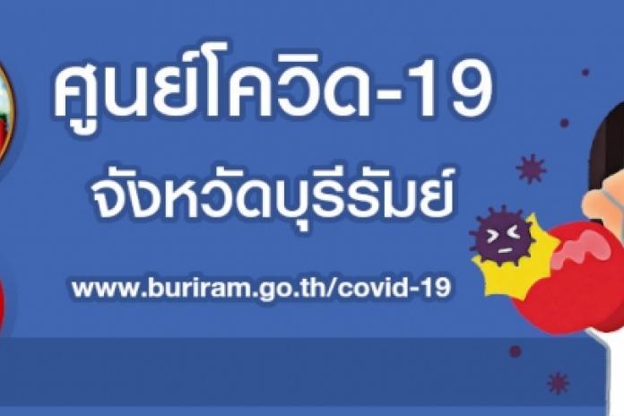 ขอเชิญชวนเข้าดูข้อมูลข่าวสารเกี่ยวกับไวรัสโรโคนา 2019 (COVID-19) จังหวัดบุรีรัมย์