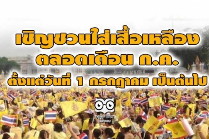 เชิญชวนใส่เสื้อเหลืองตลอดเดือนกรกฎาคม 2563