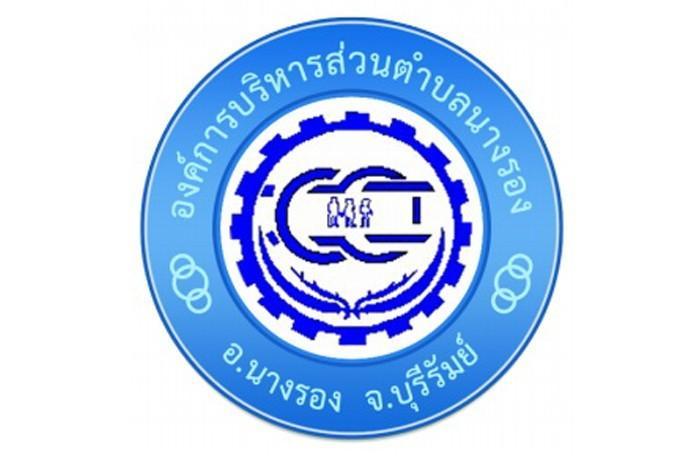 ประชาสัมพันธ์การเลือกตั้งท้องถิ่น จังหวัดบุรีรัมย์