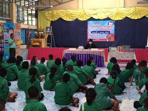 โครงการการส่งเสริมสุขภาพช่องปากในเด็กนักเรียน